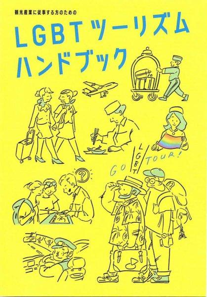 画像1: 観光産業に従事する方のための LGBTツーリズムハンドブック (1)